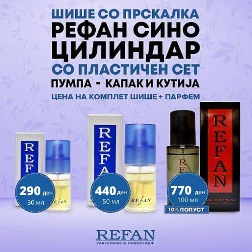 Женски наливен парфем